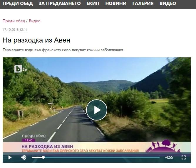 Насладете се на репортажа на BTV, директно от живописното село Авен.