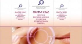 МАСТЪР КЛАС на тема SunsiMed - медицинско изделие