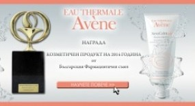 EAU THERMALE AVENE с награда за КОЗМЕТИЧЕН ПРОДУКТ на 2014 за серията XeraCalm A.D!