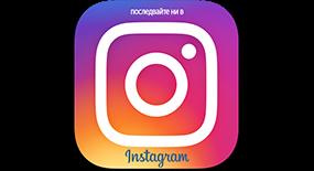 Последвайте Avene в Instagram