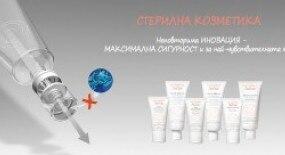 Стерилна козметика -  революция в грижата за кожата!