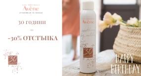 Avène празнува 30-тия си рожден ден с -30% ОТСТЪПКА