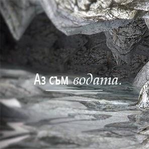 Аз съм водата