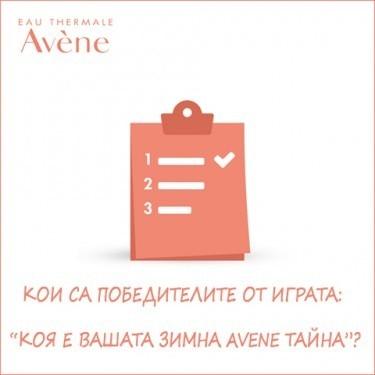 ПОБЕДИТЕЛИ от играта - зимната тайна на Avene.