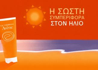 Η σωστή συμπεριφορά στον ήλιο