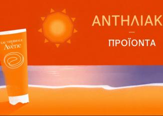 Ο ήλιος, τα προϊόντα