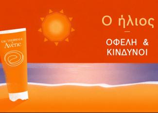 Ο ήλιος, οφέλη και κίνδυνοι
