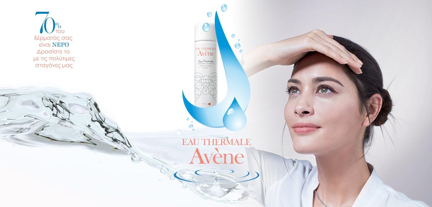 Διαγωνισμός ιαματικού Νερού της Avène