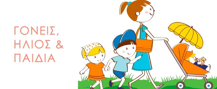 Γονείς, ήλιος & παιδιά