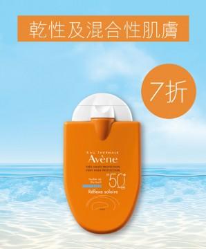 便攜高效防曬乳SPF50+(零感)