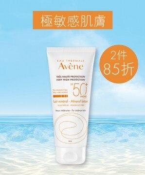 高效礦物防曬乳 SPF50+