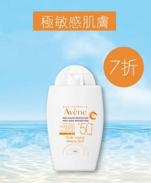 高效清爽礦物防曬乳 SPF50+