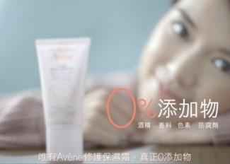Avène修護保濕霜 - 由0做起 Restart健康無敏肌