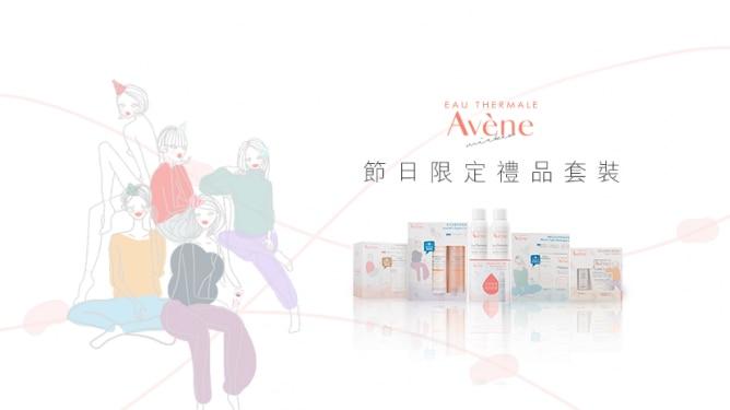 Eau Thermale Avene x Mickco 節日限定禮品套裝