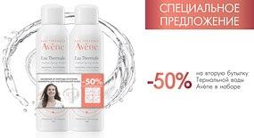 -50% на вторую бутылку Термальной воды Avène в наборе