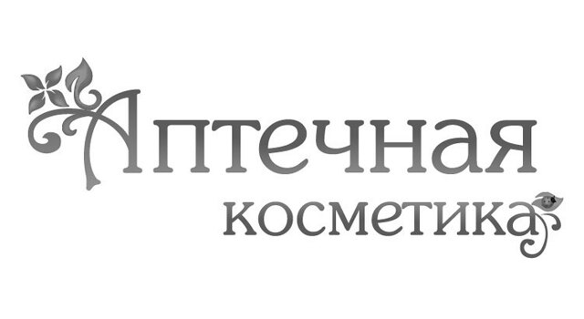 Аптечная Косметика (Россия)
