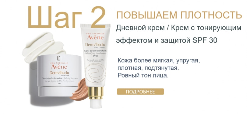 https://static.eau-thermale-avene.com/sites/files-ru/styles/optimize/public/images/news/slideshow/dermabsolu_21.png