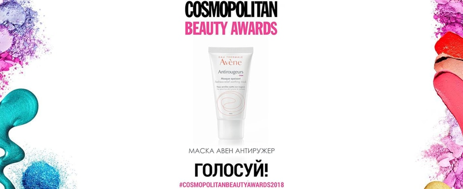 Маска для лица Antirougeurs номинант на премиюCosmopolitan Beauty Awards 2018