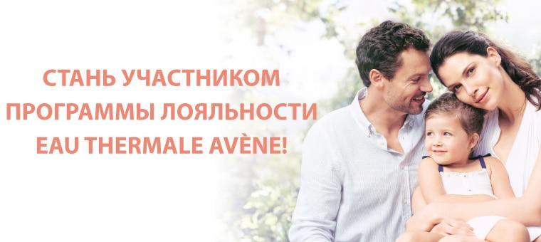 Стань участником программы лояльности Eau Thermale Avène